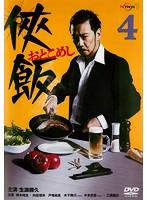 侠飯~おとこめし~ Vol.4