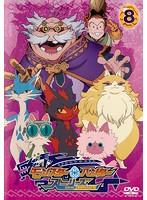 モンスターハンター ストーリーズ RIDE ON Vol.8