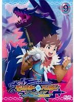 モンスターハンター ストーリーズ RIDE ON Vol.9