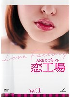 AKBラブナイト 恋工場 Vol.1