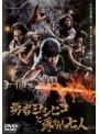 勇者ヨシヒコと導かれし七人 Vol.1