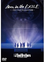 Born in the EXILE~三代目 J Soul Brothersの奇跡~