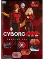 CYBORG009 CALL OF JUSTICE Vol.1
