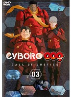 CYBORG009 CALL OF JUSTICE Vol.3