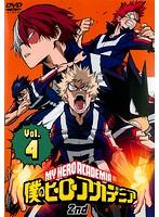 僕のヒーローアカデミア 2nd Vol.4