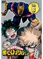 僕のヒーローアカデミア 2nd Vol.8