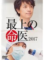 最上の命医 ドラマススペシャル 2017