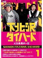 下北沢ダイハード Vol.1