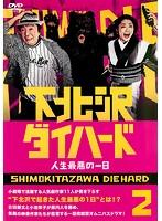 下北沢ダイハード Vol.2