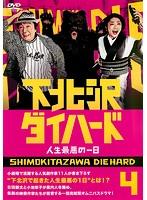 下北沢ダイハード Vol.4