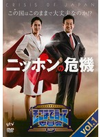 そこまで言って委員会NP ニッポンの危機 Vol.1