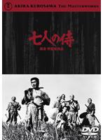 七人の侍(2枚組)