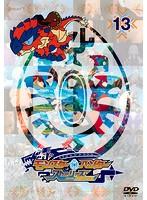 モンスターハンター ストーリーズ RIDE ON Vol.13