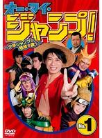 オー・マイ・ジャンプ! ~少年ジャンプが地球を救う~ Vol.1