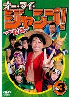 オー・マイ・ジャンプ! ~少年ジャンプが地球を救う~ Vol.3
