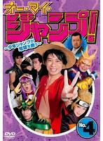 オー・マイ・ジャンプ! ~少年ジャンプが地球を救う~ Vol.4