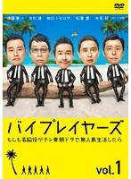 バイプレイヤーズ~もしも名脇役がテレ東朝ドラで無人島生活したら~ Vol.1