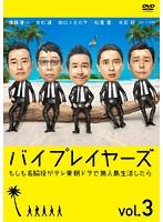 バイプレイヤーズ~もしも名脇役がテレ東朝ドラで無人島生活したら~ Vol.3
