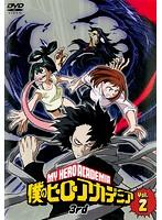 僕のヒーローアカデミア 3rd Vol.2