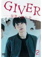 GIVER 復讐の贈与者 Vol.2
