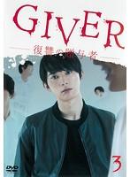 GIVER 復讐の贈与者 Vol.3