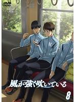 アニメ「風が強く吹いている」Vol.8