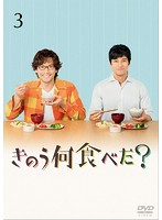 きのう何食べた?Vol.3