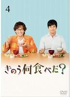 きのう何食べた?Vol.4
