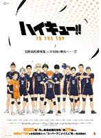 ハイキュー!!TO THE TOP Vol.1