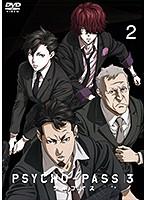 PSYCHO-PASS サイコパス3 Vol.2
