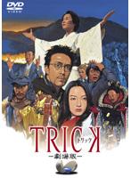 TRICK トリック-劇場版-