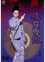 修羅雪姫(1973)