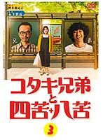 コタキ兄弟と四苦八苦 Vol.3