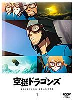 空挺ドラゴンズ Vol.1