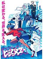 アニメ『BNA ビー・エヌ・エー』Vol.1