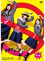 テレビドラマ『映像研には手を出すな!』Vol.1