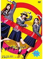 テレビドラマ『映像研には手を出すな!』Vol.2