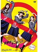 テレビドラマ『映像研には手を出すな!』Vol.3