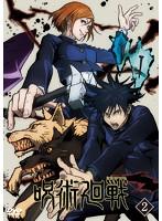 呪術廻戦 Vol.2