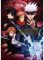 呪術廻戦 Vol.5