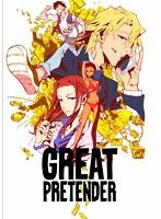「GREAT PRETENDER」Vol.2