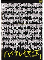 バイプレイヤーズ~名脇役の森の100日間~ Vol.1