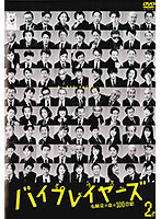 バイプレイヤーズ~名脇役の森の100日間~ Vol.2