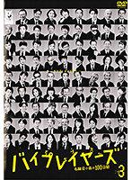 バイプレイヤーズ~名脇役の森の100日間~ Vol.3