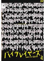 バイプレイヤーズ~名脇役の森の100日間~ Vol.4