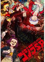 ゴジラ S.P<シンギュラポイント> Vol.1