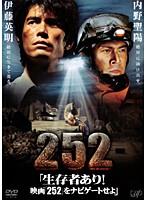 生存者あり! ~映画『252』をナビゲートせよ~