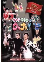 ウッチャンナンチャンのウリナリ!! 芸能人社交ダンス部 2005春