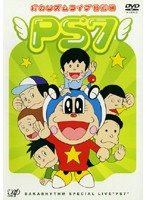 バカリズムライブ特別編 PS7
