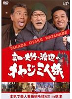 高田・大竹・渡辺のオヤジ三人旅~本気で美人看板娘を探せ!! in 草津
